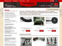 Интернет-магазин исторического оружия Парабеллум