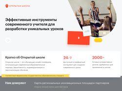 Внутренний лендинг OpenSchool.ru