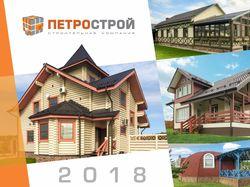 Календарь строительной компании
