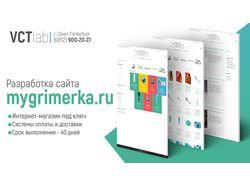 Интернет-магазин косметики Mygrimerka