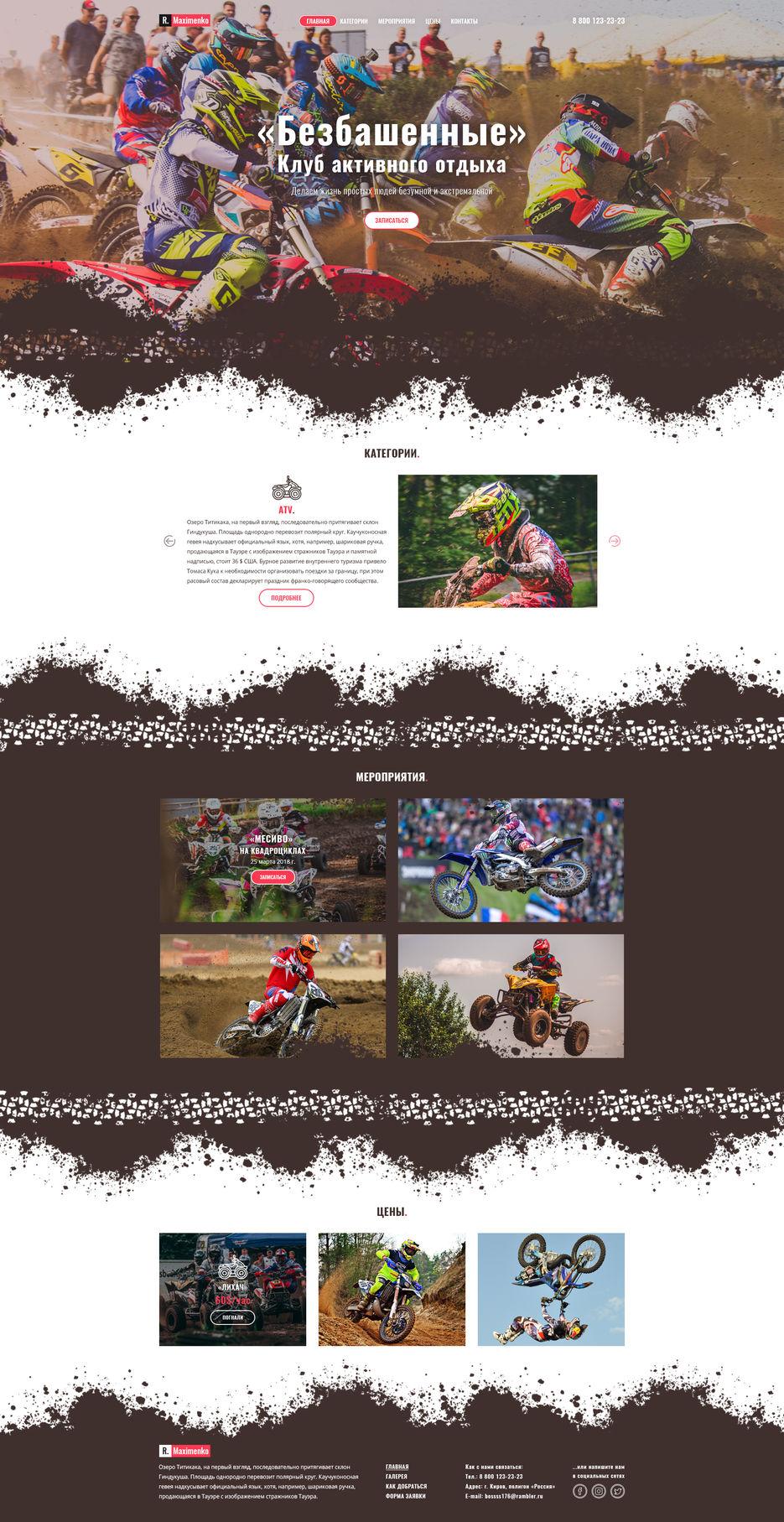 Дизайн-макет сайта.