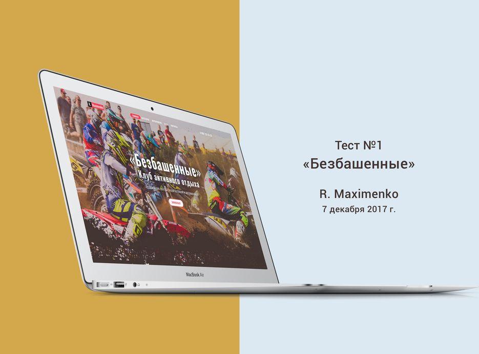 """""""Безбашенные"""" на MacBook."""