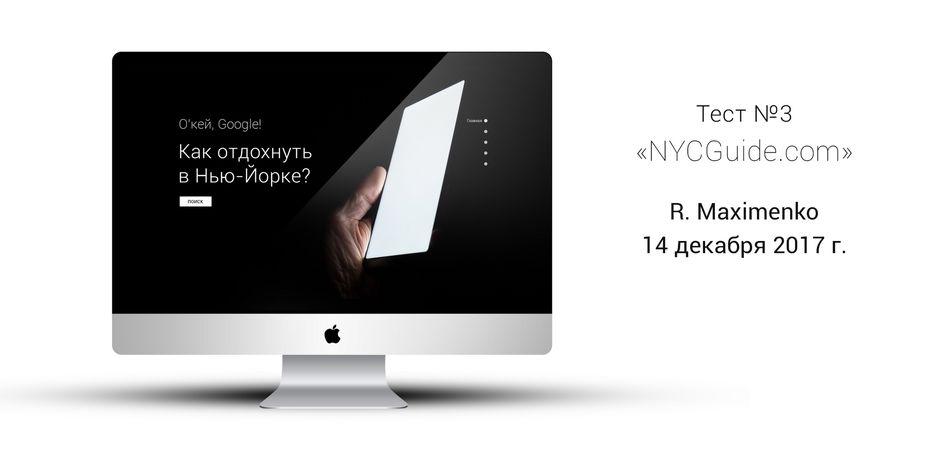 Сайт на iMac.