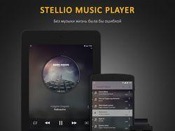 Мобильное приложение Stellio Плеер