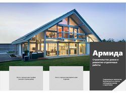 Прототип брошюры строительной компании