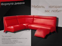 Рекламный баннер мебельной компании