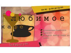 Рекламный баннер кафе