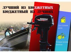 Рекламный баннер лодочных моторов