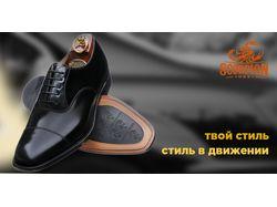 Баннер для обувной фабрики