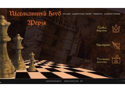 Сайт шахматного клуба