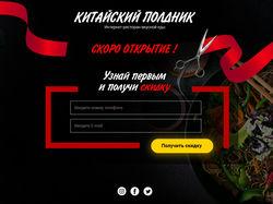 Заглушка на сайт