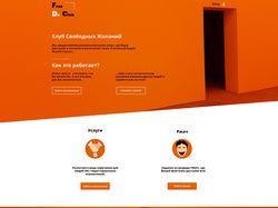 Дизайн сайта для общения