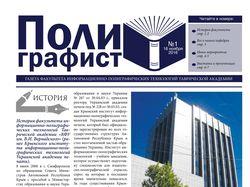 Еженедельная газета для ВУЗа