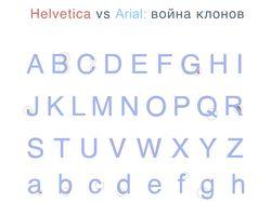 Конкурсный плакат на тему шрифтов