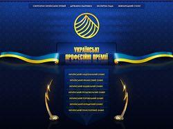 Украинские премии