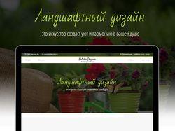 Landing page для ландшафтного дизайнера