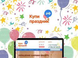 """Дизайн сайта """"Купи праздник.рф"""""""