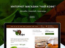 """Дизайн сайта """"Чай-Кофе"""""""