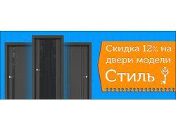 Несколько Баннеров для сайта по продаже Дверей