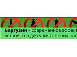 Средство от насекомых - Баргузин