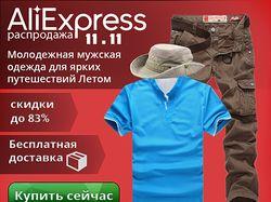 Баннер одежды Aliexpress