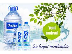 Дизайн продукта питьевой воды