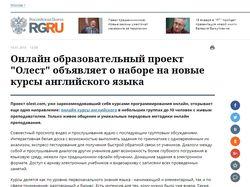 Размещение статьи в издании Российская газета