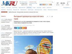 Размещение пресс-релиза в Московском комсомольце
