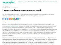 Размещение новости в Интерфаксе (interfax.ru)