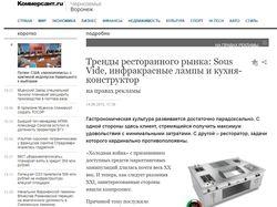 Размещение статьи в Коммерсанте (kommersant.ru)