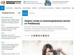 Размещение статьи в Комсомольской правде (kp.ru)