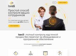 Isecli - контроль сотрудников