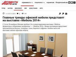 Размещение статьи в Аргументах и фактах (aif.ru)