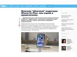 Размещение новости в интернет издании Утро.Ру