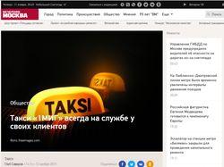 Размещение пресс-релиза на Вечерней Москве