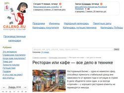 Размещение статьи на площадке calend.ru