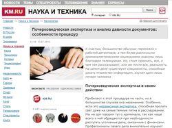 Размещение статьи на площадке km.ru