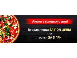"""HTML5 баннер для рекламы акции """"Pizza"""""""