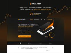 Дизайн лендинга и кабинета для биржи криптовалют