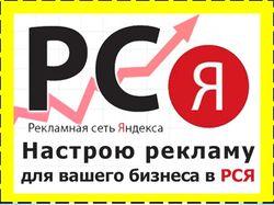 Настройка контекстной рекламмы Яндекс Директе