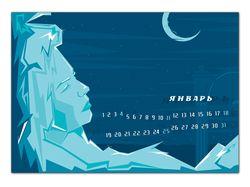 Первый лист календаря Премьербанка