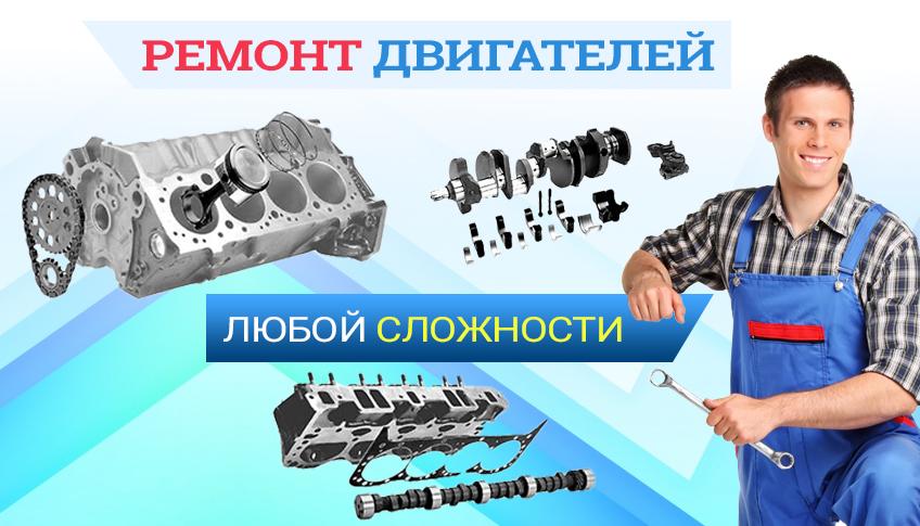 женские картинка ремонт двигателя любой сложности можно охарактеризовать