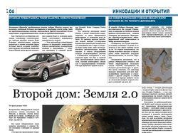 Пробная страница газеты