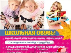 Листовка А5 обувь
