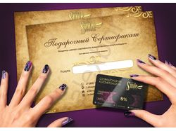 Сертификат и карта