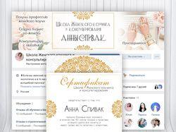 """Оформление группы """" ШЖК"""" + разработка сертификат"""