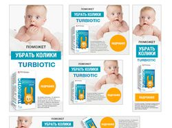 Turbioti детский