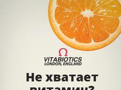 Vitabiotics подборка