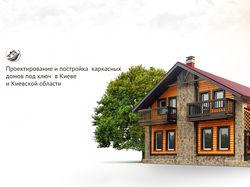 Проектирование и постройка каркасных домов