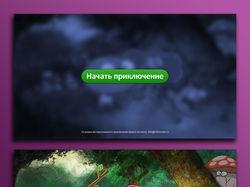 Сайт-приложение (просмотр изображений\видео ряда).
